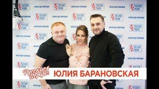 Юлия Барановская в утреннем шоу «Русские Перцы»