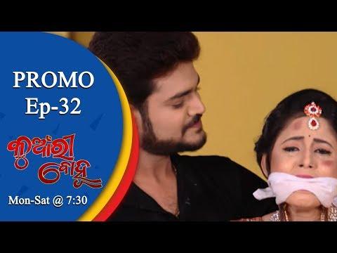 Kunwari Bohu | 13 Nov 18 | Promo | Odia Serial - TarangTV thumbnail