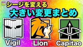 [R6S海外ニュース] ヴィジル ライオン カピタオ への大きな変更点まとめ(テストサーバー)