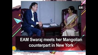 EAM Swaraj meets her Mangolian counterpart in New York - #ANI News