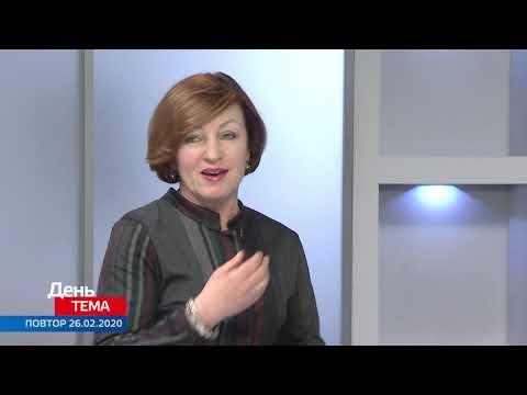 Телеканал TV5: ДЕНЬ.ТЕМА 26.02.20. Ритм життя. ГІСТЬ у студії І. Куратченко