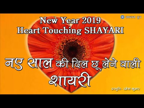 Naye Saal Ki Shayari 2019 | Happy New Year Shayari 2019 | नए साल2019 की ये बेहतरीन शायरी दिल छू लेगी