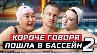 Короче говоря, пошла в бассейн | Часть 2 | ЗОЖНУТЫЕ