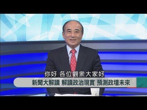 2017.9.7【新聞大解讀】滾滾紅塵中的奇才 台灣公道伯\