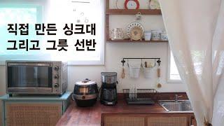 주방정리 직접 제작한 싱크대 그릇 선반달기 주방잇템 빈…