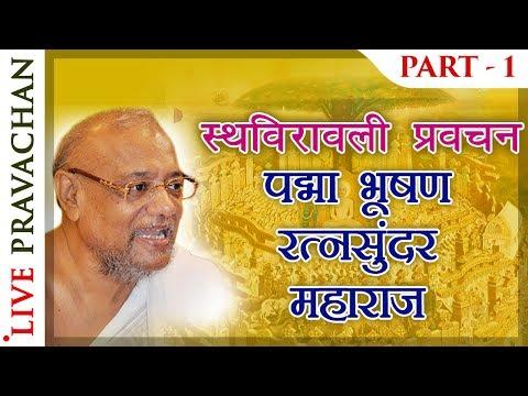 Sthaviravali Part 1 - Padma Bhushan Ratnasundar Maharaj Pravachan - Paryushan Mahaparva 2017