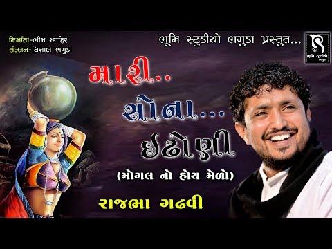 Rajbha Gadhvi      Gujarati New Lokgeet Dayro  BhumiStudio Bhaguda  HD