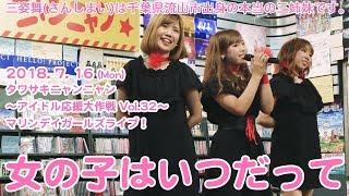 女の子はいつだって / タワサキニャンニャン〜アイドル応援大作戦Vol.32...
