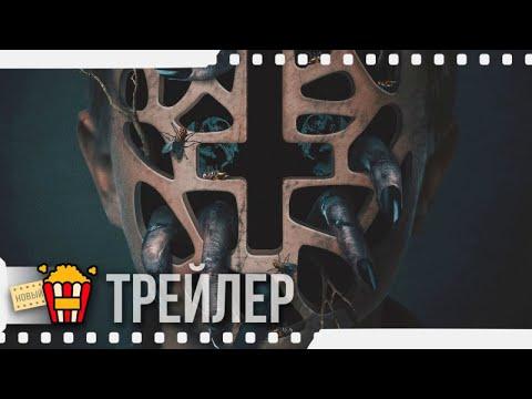 ИЗГОНЯЮЩИЙ ДЬЯВОЛА: АБАДДОН — Русский трейлер | 2019 | Новые трейлеры