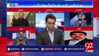 News Room - 17 January 2018 - 92NewsHDPlus
