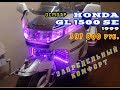?????? Honda GL1500 SE 1999 GoldWing | ???? ?? ??????? ?? 397 ???. ???.