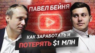 Павел Бейня / Что реально работает в бизнесе? / Оскар Хартманн