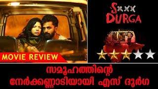 S Durga Malayalam Movie Review | Kaumudy TV