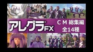 アレグラFX CM 2013年~2018年 全14種 一気にイッキ見!