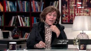 كل يوم - فريدة الشوباشي: أشوف برنامج سما المصري الأول وبعدين أحكم عليها
