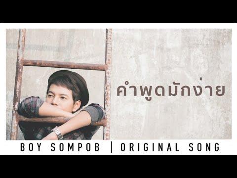 บอย สมภพ - คำพูดมักง่ายFeat.ปินปิน(OFFICIAL MUSIC VIDEO)-อัลบัม หิมาลัย