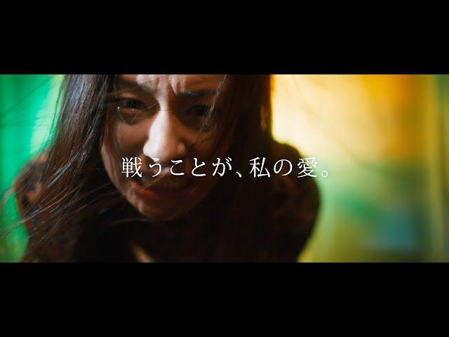 石井裕也監督×尾野真千子『茜色に焼かれる』予告編