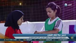 تقرير| دوري كرة قدم لأطفال الشوارع في القاهرة