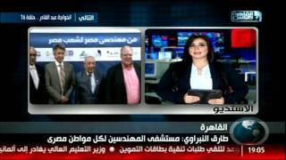 القاهرة والناس|   طارق النبراوى:  مستشفى المهندسين لكل مواطن فى مصر!