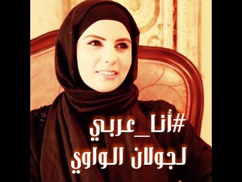 #أنا_عربي الحلقه الثانيه-الدكتورخالد مكيمن السبيعي العنزي