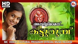 അമ്പിളിമാമന്  | AMBILIMAMANU | KATTURUMBU | Malavika | Malayalam | Folk songs