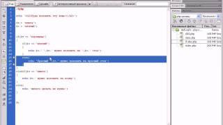 Видеоуроки php+MySQL. Урок 10. Вложенные конструкции if-else