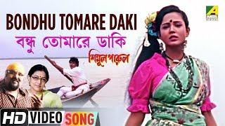 Bondhu Tomare Daki | Simul Parul | Bengali Movie Song | Pratik Chowdhury, Shreeradha
