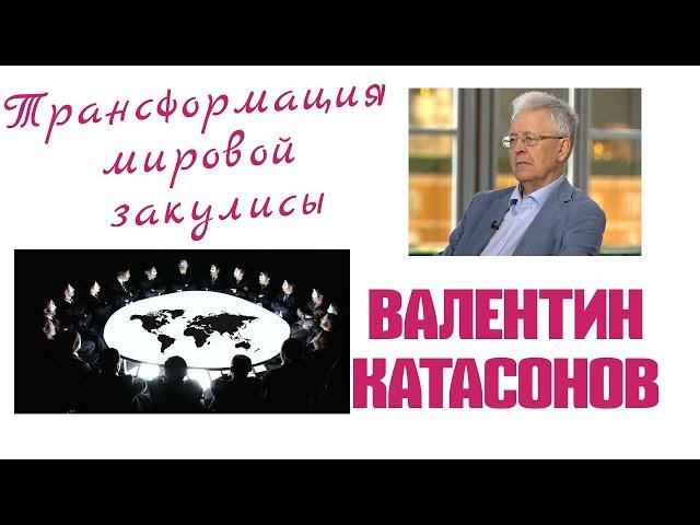 Валентин Катасонов - Трансформация мировой закулисы