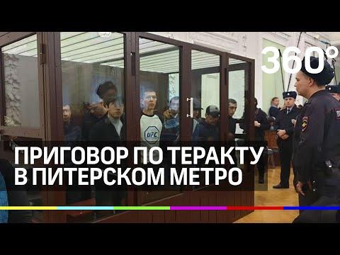 """""""Пусть сдохнут"""". Суд по теракту в Питерском метро"""