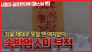 무서운이야기 실화 :: 숙박업소에 숨겨진 부적을 찾은 썰 [ 마스님의 사연 l 공포라디오 l 코비엣TV ]