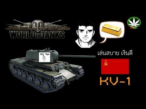WOT ไทย แนะนำรถ EP.1 : รถเก็บเงินนักขุดทอง !! (KV-1)