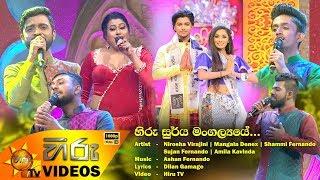 Hiru Surya Mangallaya -  Hiru Stars