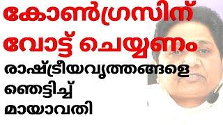 കോൺഗ്രസിനെ പിന്തുണച്ച് മായാവതി, ബിജെപിക്ക് ഞെട്ടൽ -Mayawati Supports Congress