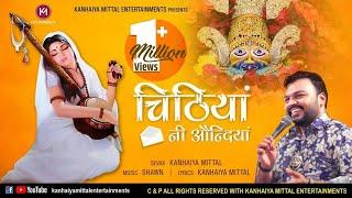 Chitiyan Ni Aundian - Kanhiya Mittal New Khatu Shyam Bhajan 2019 | चिठियां नी औन्दियां
