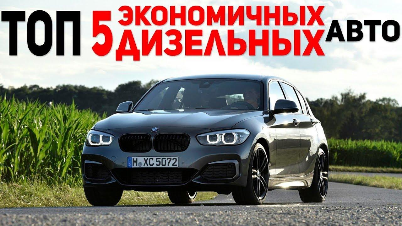 Самые Экономичные Дизельные Автомобили! Самое Экономичное Авто!