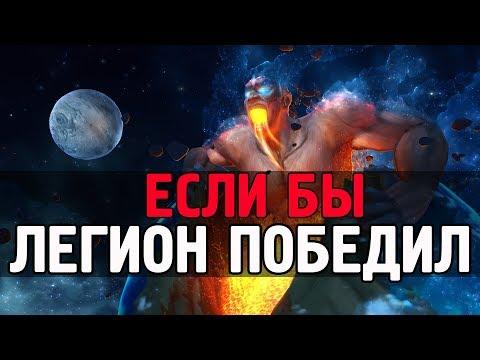 ЕСЛИ БЫ ЛЕГИОН ПОБЕДИЛ | WoW legion 7.3