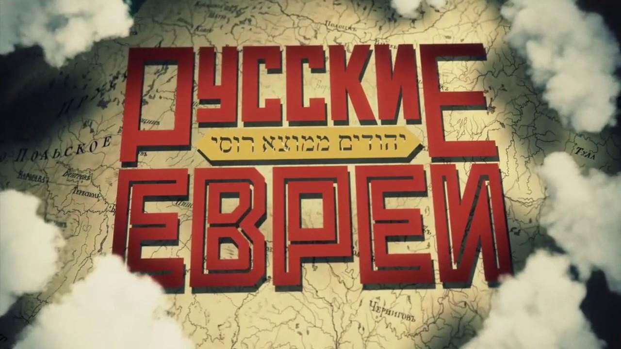 Russkie Evrei Film Vtoroj 1918 1948