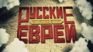 РУССКИЕ ЕВРЕИ. ФИЛЬМ ВТОРОЙ. 1918 - 1948