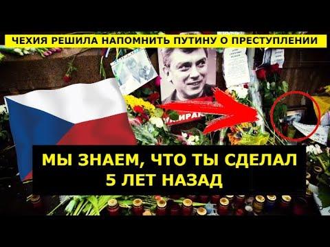 🔥 Площадь посольства РФ в Праге (Чехия) в честь политика БОРИСА НЕМЦОВА. Марш 29 февраля 2020