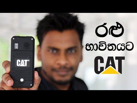CAT B30 Mobile Phone Sri lanka