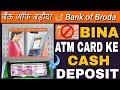 How to Cash Deposit    Bank of broda Atm Machine Se Cash Deposit Kaise kare Bina Atm card ke