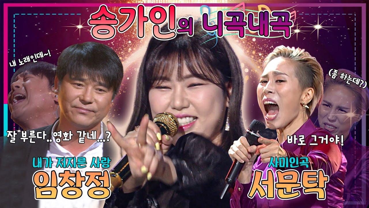 명품 보이스🆚원조 보이스 비교 감상🦻 #송가인 #임창정 #서문탁 🌬신이 내린 성대🎙 / KBS 방송