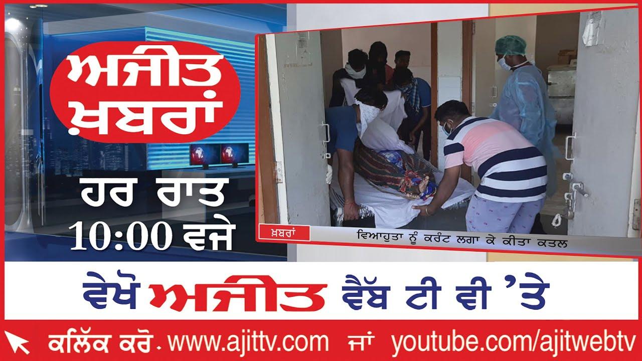 Ajit News @ 10 pm, 12 September 2020 Ajit Web Tv.