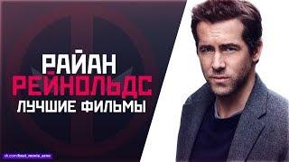 """""""РАЙАН РЕЙНОЛЬДС"""" Топ Лучших Фильмов"""