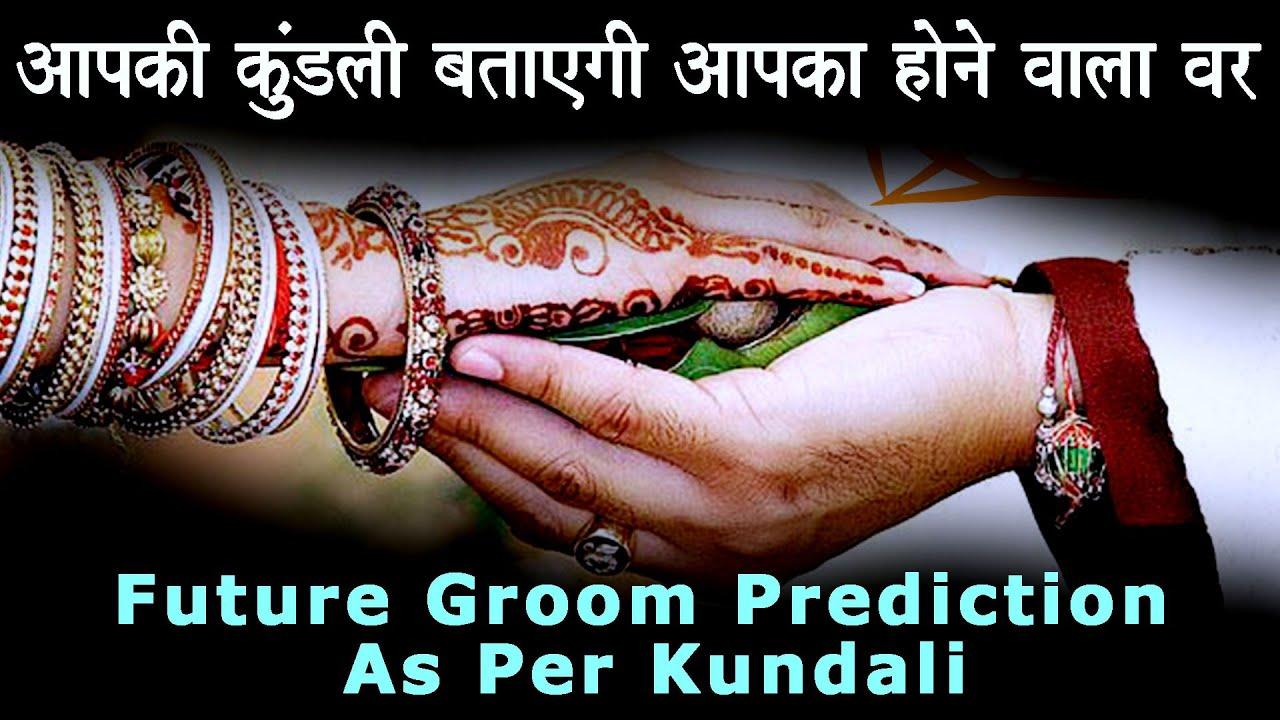 आपकी कुंडली बताएगी आपका होने वाला वर | Future Groom prediction as per  kundali