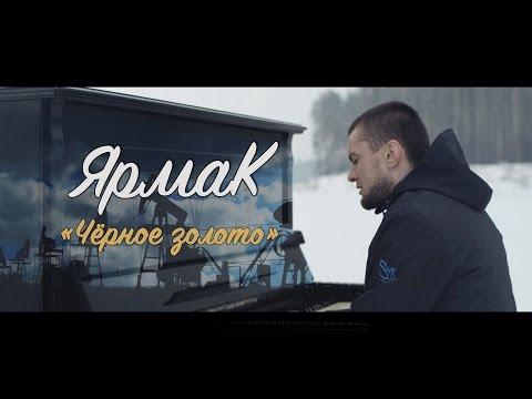 ЯрмаК - Чёрное золото (TS Prod.)