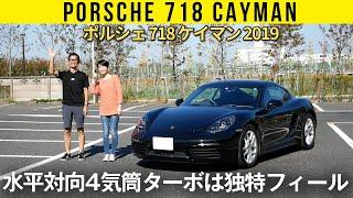 【ポルシェ 718 ケイマン】スーパーよく出来たミッドシップスポーツ