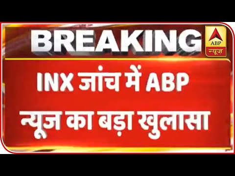 INX Media Case: Chidambaram Likely To Be Named As Prime Accused | ABP News