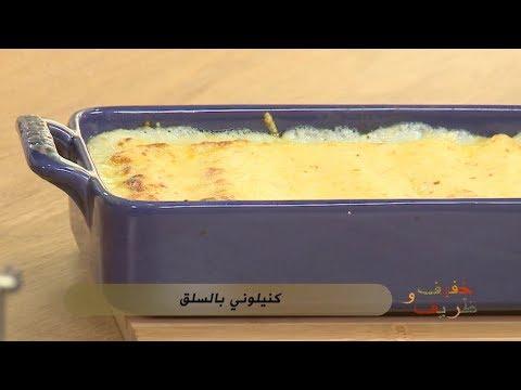كنيلوني بالسلق / خفيف و ظريف / فارس جيدي / Samira TV