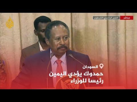 ????عبد الله حمدوك يؤدي اليمين الدستورية رئيسا للورزاء في السودان  - نشر قبل 6 ساعة
